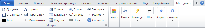 "Tab ""Metodichka"" on the Ribbon of Word"